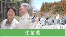 生前墓「寿陵」