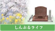 小サイズ墓地「シンプルらいふ」