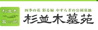 日光杉並木墓苑 宇都宮・栃木県の樹木葬・霊園・墓地・関東